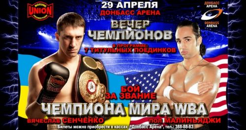 Senchenko vs Malignaggi on Sunday, April 29 in Ukraine