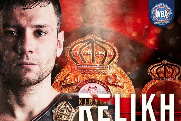 WBA orders negotiations between Relikh and Troyanovsky